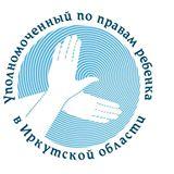 Уполномоченного по правам ребёнка в Иркутской области